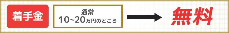 着手金 通常10~20万円のところ無料