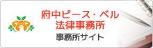府中ピース・ベル法律事務所 事務所サイト