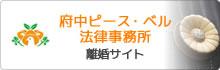 府中ピース・ベル法律事務所 離婚サイト