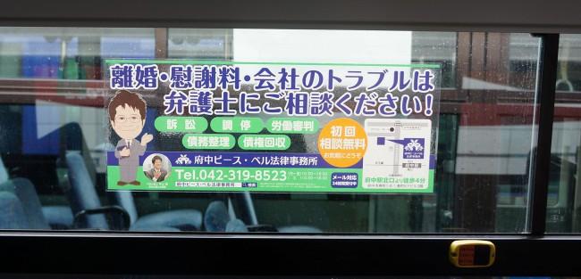 バス広告画像